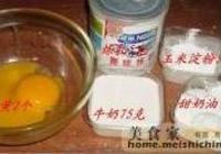 蛋撻:香酥蛋撻的做法(中)