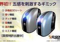 光榮宣佈體感VR街機VR SENSE將於8月進行地區測試