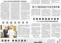 人民日報:孫楊200自至1500自全滿貫是中國體育重大突破