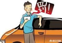"""佛山31歲男子用假駕照被罰,父母:""""他還是個孩子啊"""", 你怎麼看?"""