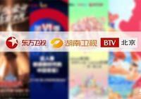 湖南衛視、北京衛視、東方衛視、浙江衛視、江蘇衛視2019年有什麼好看的綜藝推薦?