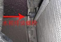 更換汽車防凍液實拍全過程供大家參考 每款車更換方法略有不同