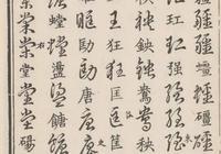 漢字草書寫法對照字例(楷書-草書對照)學習草書好素材