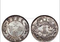 錢幣收藏:錢幣為什麼那麼值錢?