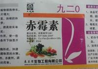 赤黴素(920)到底可以膨大果實還是保花坐過,有什麼不一樣嗎?