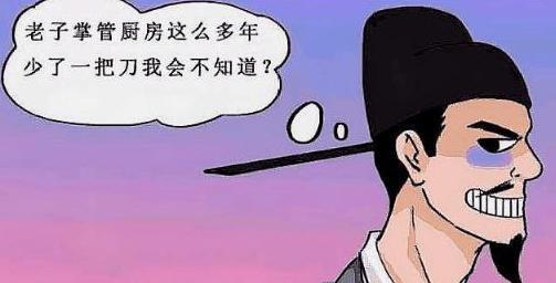 惡搞漫畫:老杜掌管後廚多年經驗,意外通過妻子考驗!