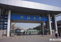 河海大學、東華大學、江南大學,哪個更好?