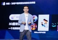 騰訊全球數字生態大會:QQ平臺將推QQ小遊戲中心