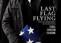 電影說 最後的旗幟:三個老家的絮絮叨叨,勝過太多的槍林彈雨