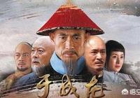 為什麼電視劇《康熙王朝》裡很少出現清朝名臣于成龍?