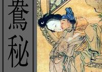 《鴛鴦祕譜》中的書法欣賞