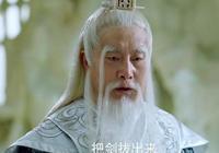 《封神演義》中的元始天尊很眼熟,原來是《寶蓮燈》中的玉皇大帝