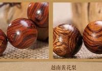 五個方法鑑別海南黃花梨和越南黃花梨