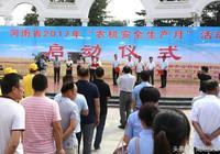 河南省農機安全生產月在南召啟動