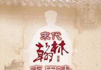 二月河曾為《末代翰林李用清》小說作序