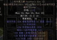 暗黑破壞神2——標槍亞馬遜裝備搭配