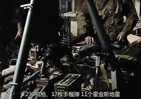 《拯救大兵瑞恩》——重武器盤點(二)
