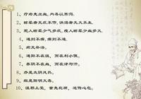 「每天學點養生」中華瑰寶,中醫辨證口訣100條(上)推薦收藏!