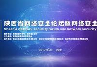 網絡安全鑄就未來——陝西省網絡安全專家解讀《網絡安全法》
