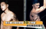 盤點娛樂圈中網友最愛十大男星!吳彥祖只排在第6位!榜首居然是他