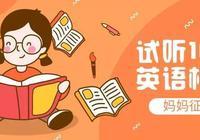 天津私立小學老師告訴你,孩子1—6年級英語到底應該怎麼學