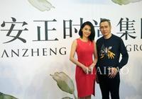 海報時尚網專訪安正時尚集團董事長鄭安政:由內而外的傳遞時尚生活理念!
