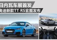 小R8來了外觀小幅度升級 奧迪新款TT RS官圖發佈