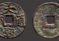 元錢篇(上)——大朝通寶元之前身蒙古汗國至1311年大元國寶
