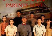 《父母愛情》中江德華嫁給老丁後,為什麼老丁的兒子們不叫江德華媽反而也叫她姑姑呢?