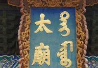 末代皇帝溥儀重回故宮,想要回清朝11個皇帝的牌位,為何卻被回絕?