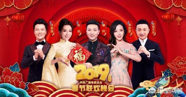 2019春晚主持陣容曝光,任魯豫、康輝、朱迅、尼格買提和李思思,誰會站C位?為什麼?