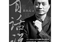 新書《有話說》崔永元:我喜歡那個理想的世界