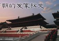 唐朝的發家祕史