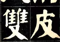 華世奎顏體大楷《南皮張氏雙烈女廟碑》欣賞