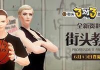 """《3對3街頭籃球》全新資料片""""街頭教父""""6月13日登陸港服"""
