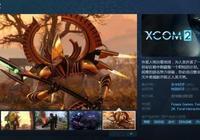 《幽浮2》Steam免費週末還剩兩天!75%優惠促銷中!