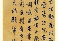 書法|清 樑詩正 行書《月曼清遊圖冊  十二月詩》賞析