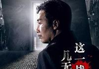 諜戰劇排行榜丨徐江專欄