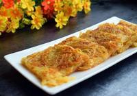 香酥土豆餅