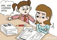 現在老師都要求家長檢查孩子作業,全都對的話老師怎麼能知道孩子掌握知識的程度呢?