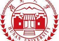 院系調整往事—湖南大學
