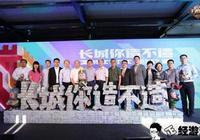 """王者榮耀認捐修復千米長城""""長城守衛軍""""不再只是遊戲"""