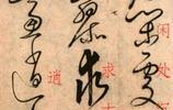 解縉草書《千字文》欣賞(三)