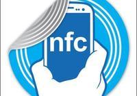 手機NFC優缺點有哪些?