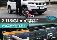 2018款Jeep指揮官日常實用性測試報告