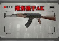 它只有戰神才用,爆發強於AK,穩定堪比M4,比AWM還稀有