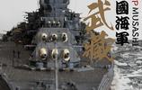 觀念的頑固和時代的限制-舊日本海軍大和級戰列艦武藏號模型