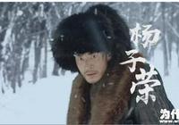 《林海雪原》中有哪些人物原型?