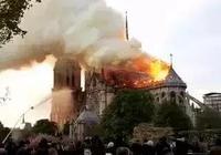 看到巴黎聖母院火災,你心中最真實的想法是什麼?