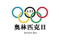 那年今天——6月23日,奧運帶給我們的一切